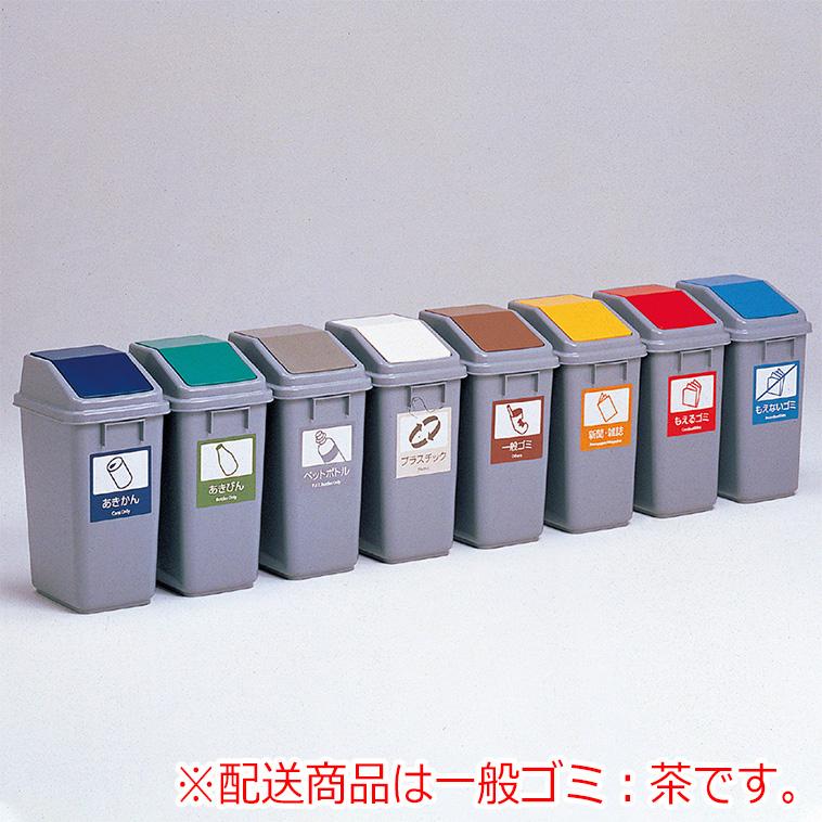 分別ゴミ箱 エコ分別トラッシュペール40 一般ゴミ 茶