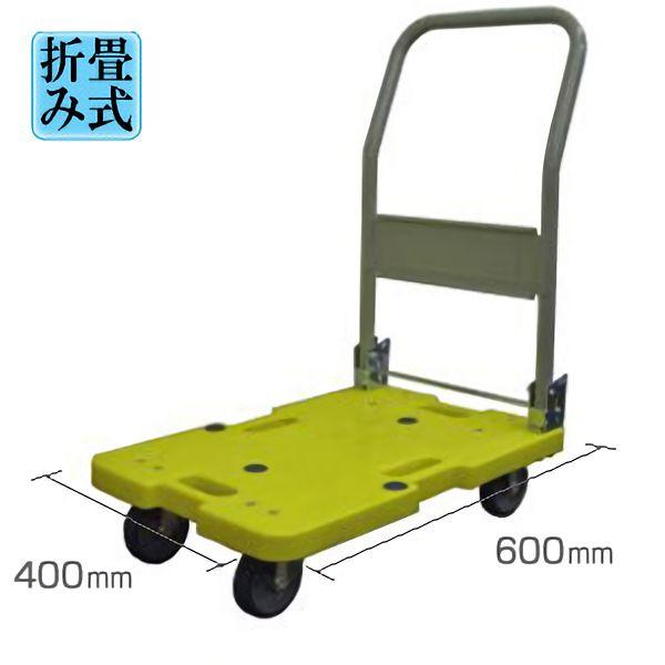 軽量樹脂製台車 LSK−211Y 折畳み式