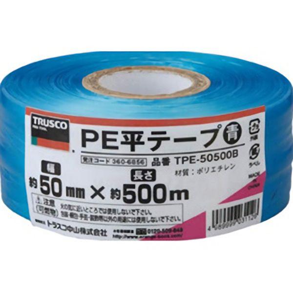 TRUSCO PE平テープ 50mm×500m 青 TPE50500B 3100