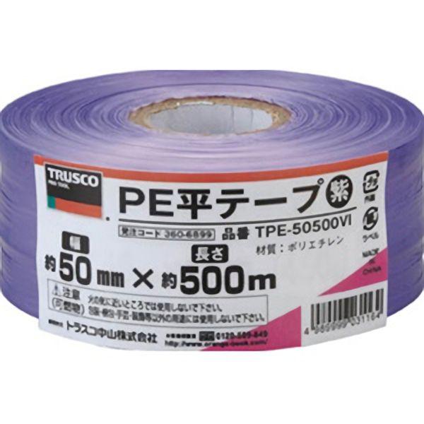 TRUSCO PE平テープ 50mm×500m 紫 TPE50500VI 3100