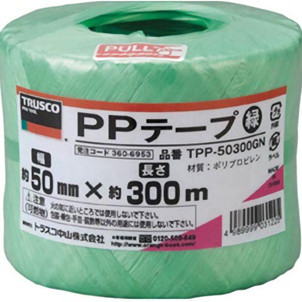 TRUSCO PPテープ 50mm×300m 緑 TPP50300GN 3100