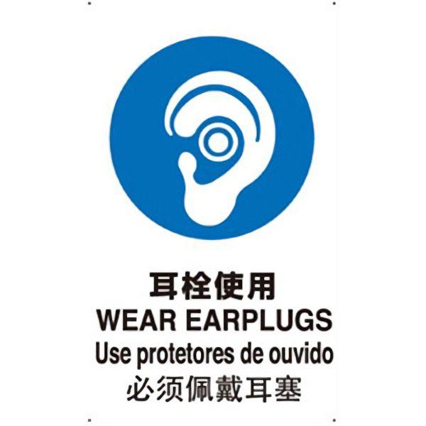 TRUSCO JIS規格安全標識 耳栓着用 T802621 3100