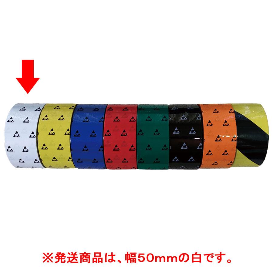 クリーンルーム用帯電防止ラインテープ 白 50mm×33m