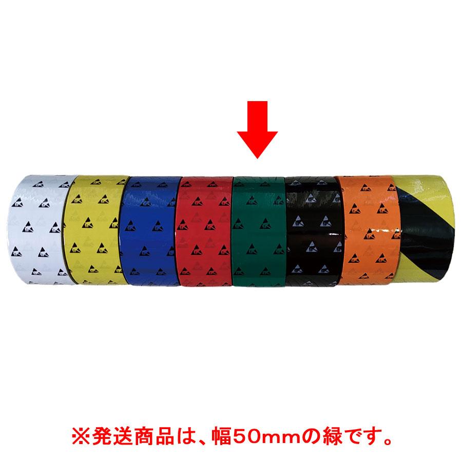 クリーンルーム用帯電防止ラインテープ 緑 50mm×33m