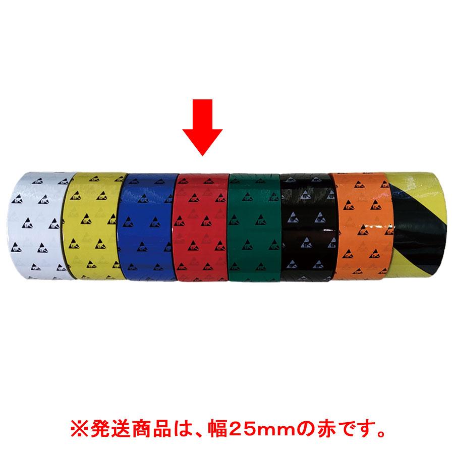クリーンルーム用帯電防止ラインテープ 赤 25mm×33m