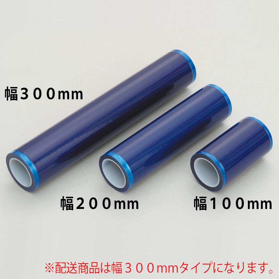 除塵粘着ローラー フィルムタイプ ブルー 幅300mm 10巻入