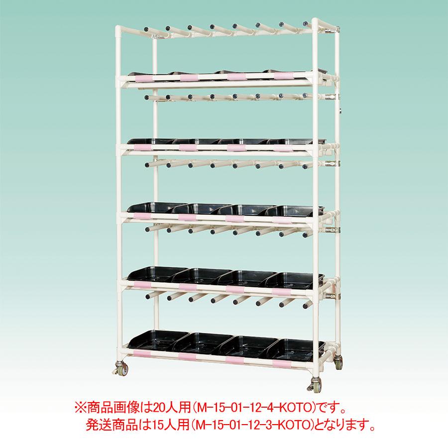 長靴短靴ラック M15−01−12−3−KOTO 15足用