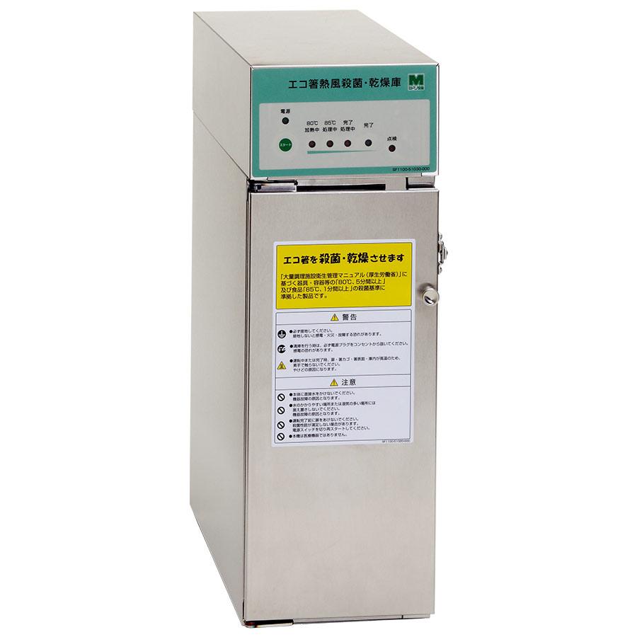 エコ箸熱風殺菌・乾燥庫 HSK−150A