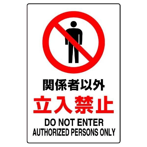 JIS規格標識 802−021 関係者以外立入禁止