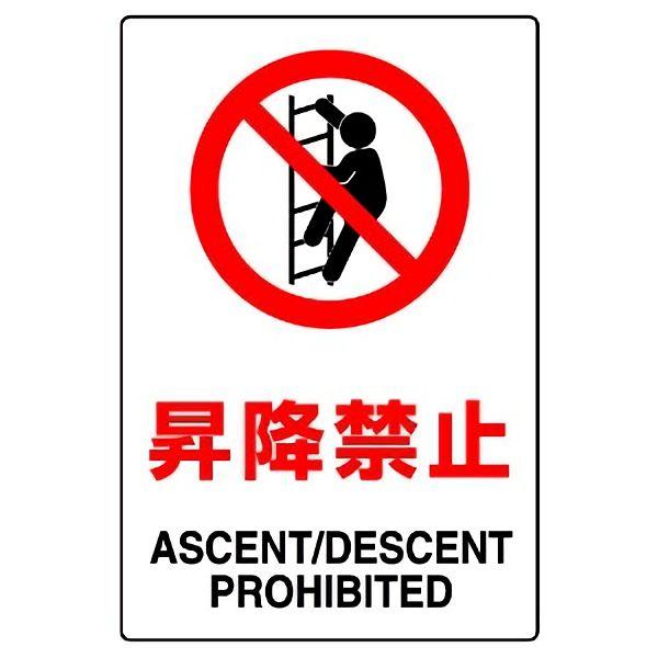 JIS規格標識 802−121 昇降禁止