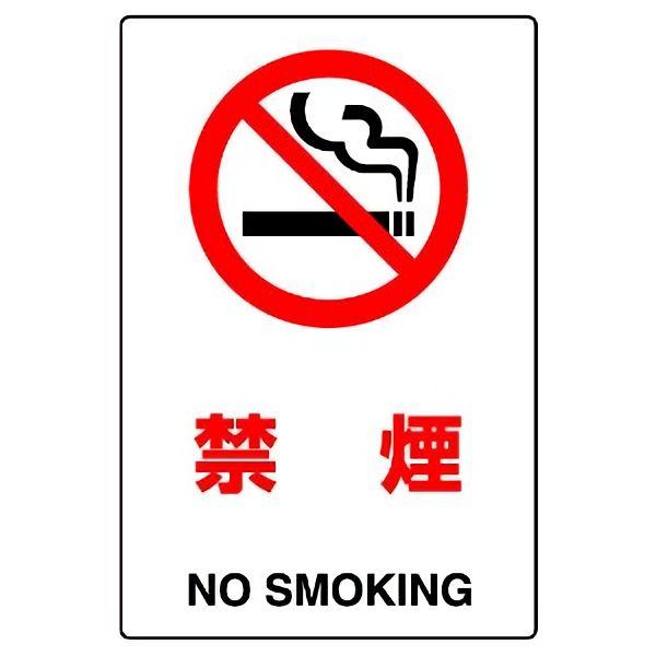JIS規格標識 802−151 禁煙