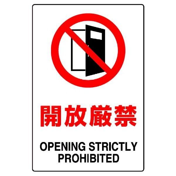 JIS規格標識 802−261 開放厳禁