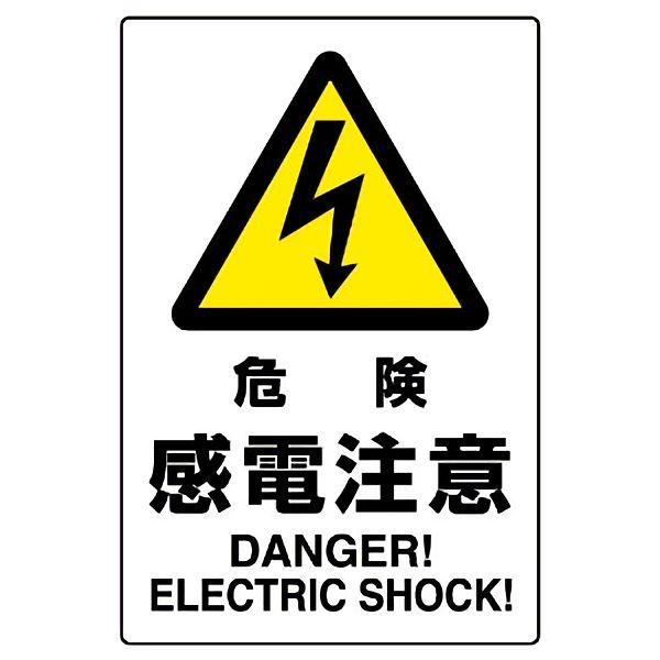 JIS規格ステッカー 802−502 危険感電注意