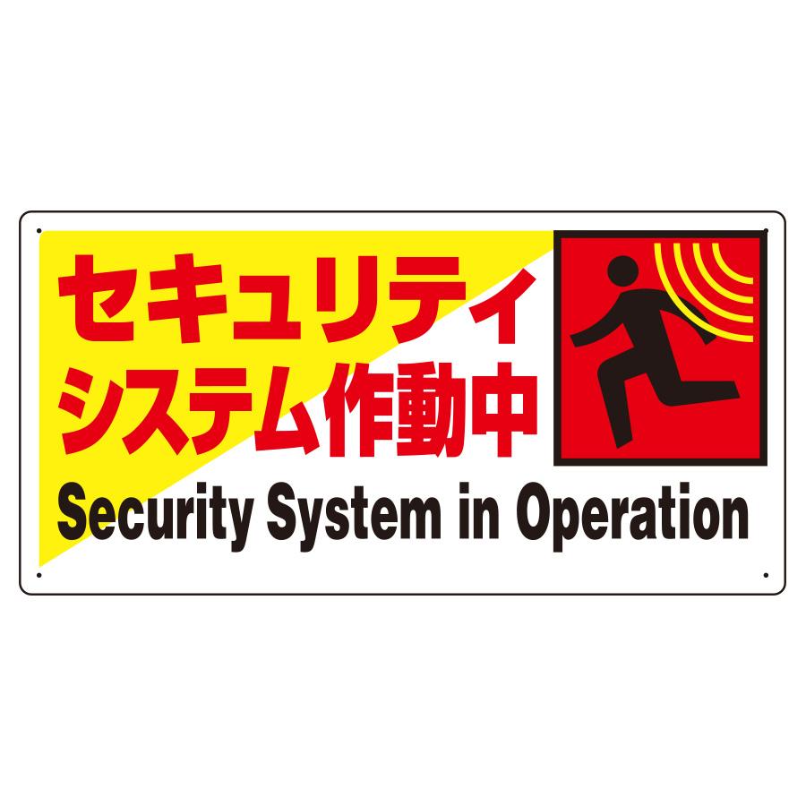 防犯標識 802−61 セキュリティシステム作動中