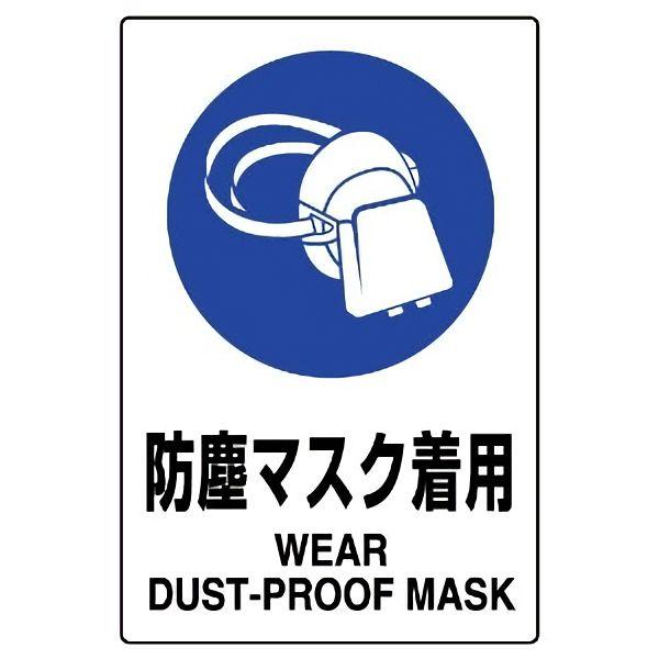 JIS規格標識 802−631 防塵マスク着用