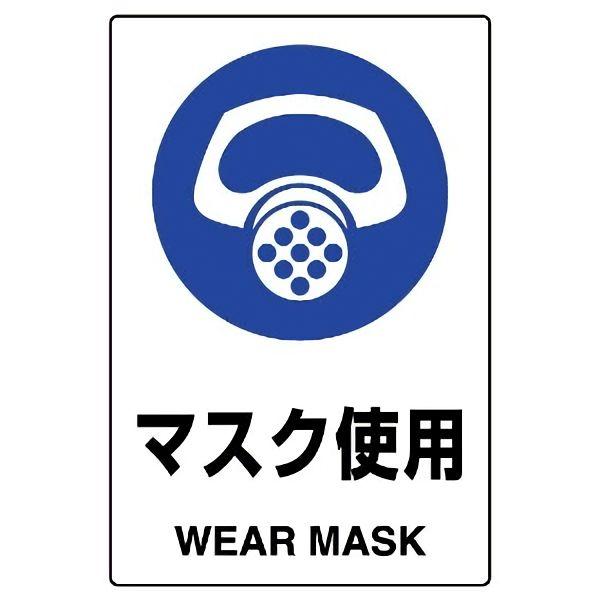 JIS規格ステッカー 802−642 マスク使用