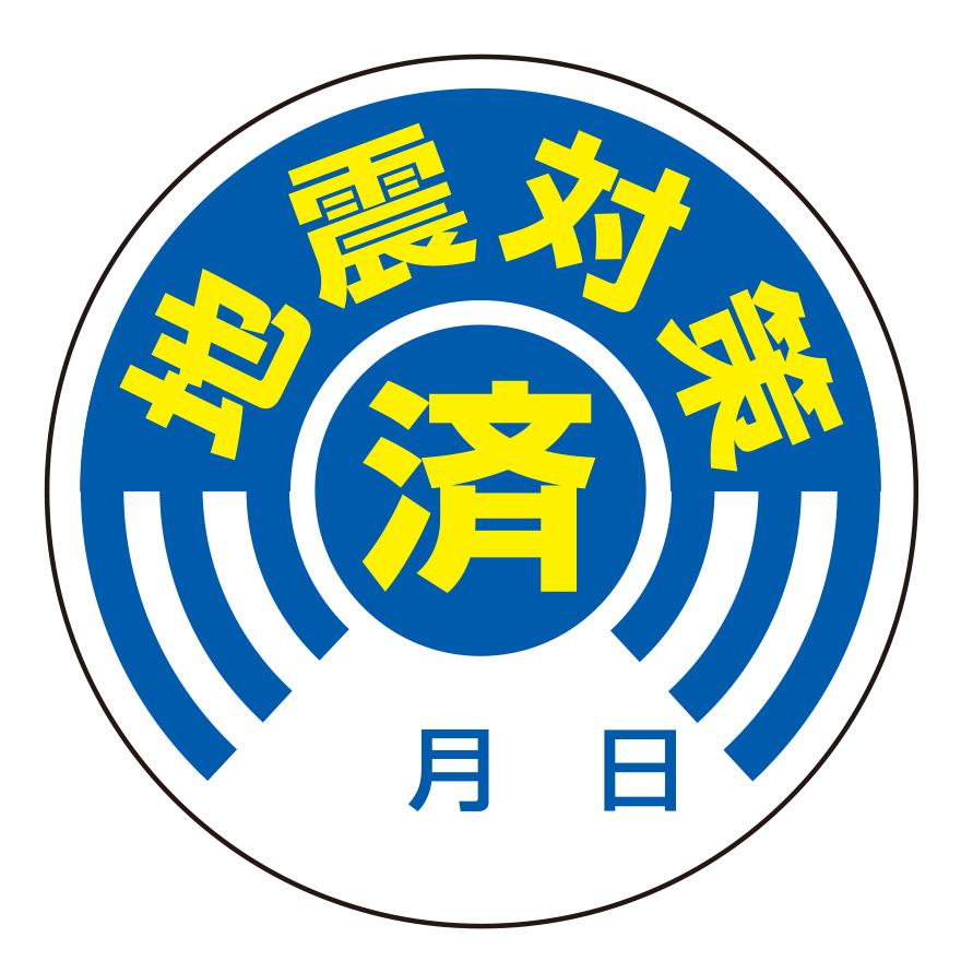 防災用品 802−70 ステッカー 地震対策済 10枚組