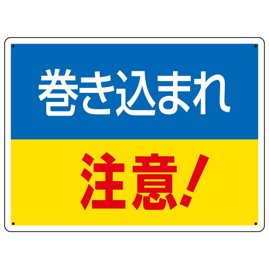 はさまれ・巻き込まれ標識 807−01 巻き込まれ注意