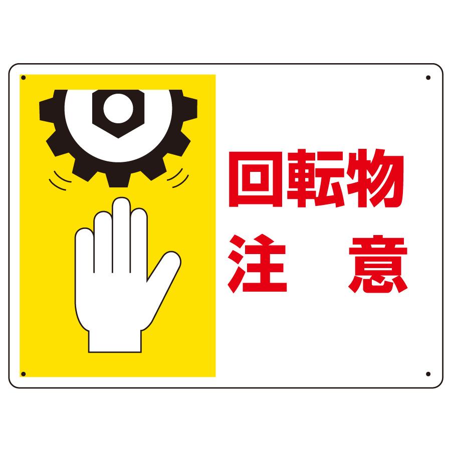はさまれ・巻き込まれ標識 807−06 回転物注意