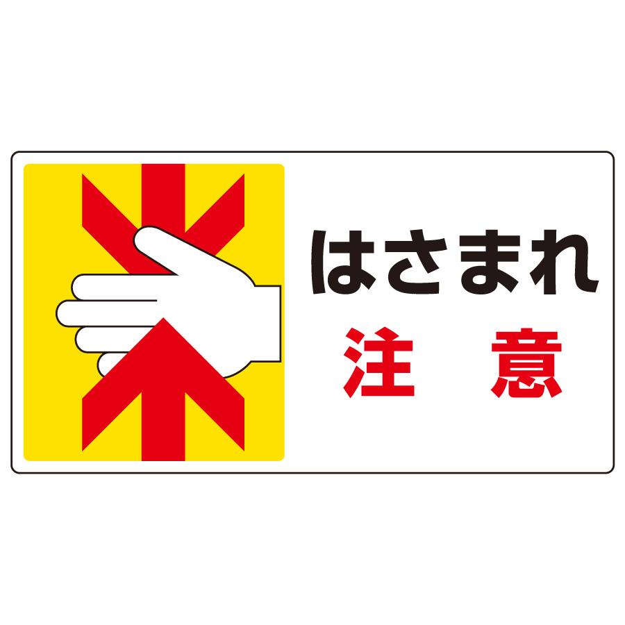 はさまれ・巻き込まれ標識 807−11 はさまれ注意