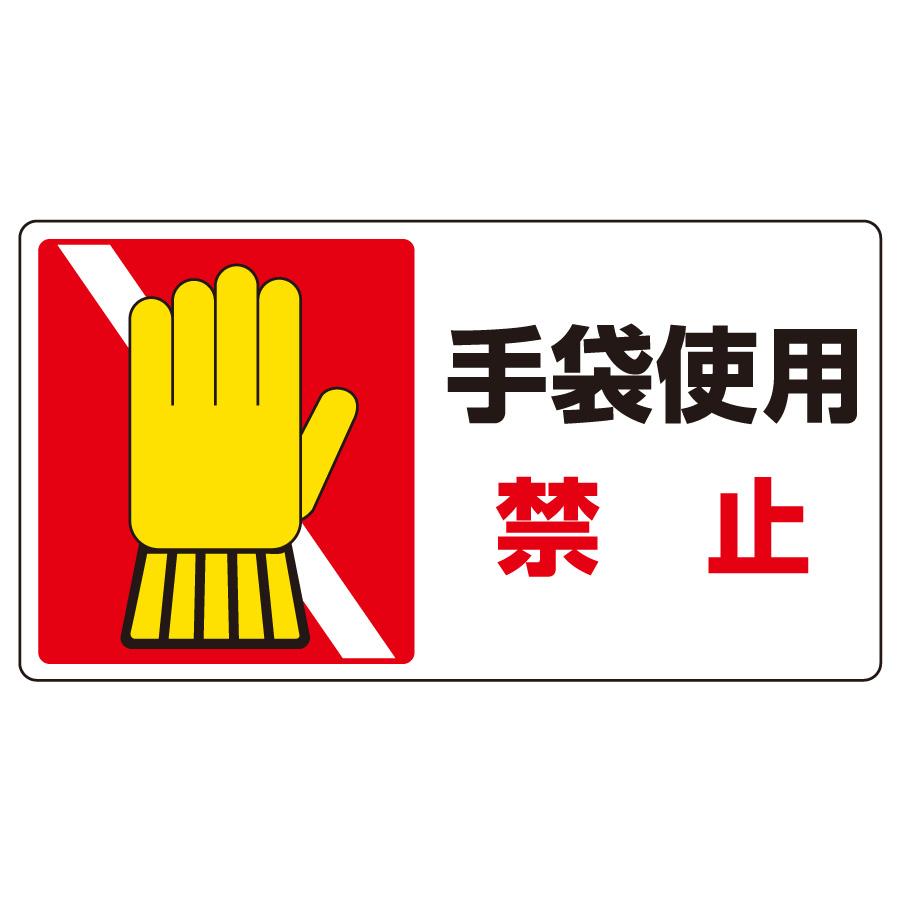 はさまれ・巻き込まれ標識 807−17 手袋使用禁止