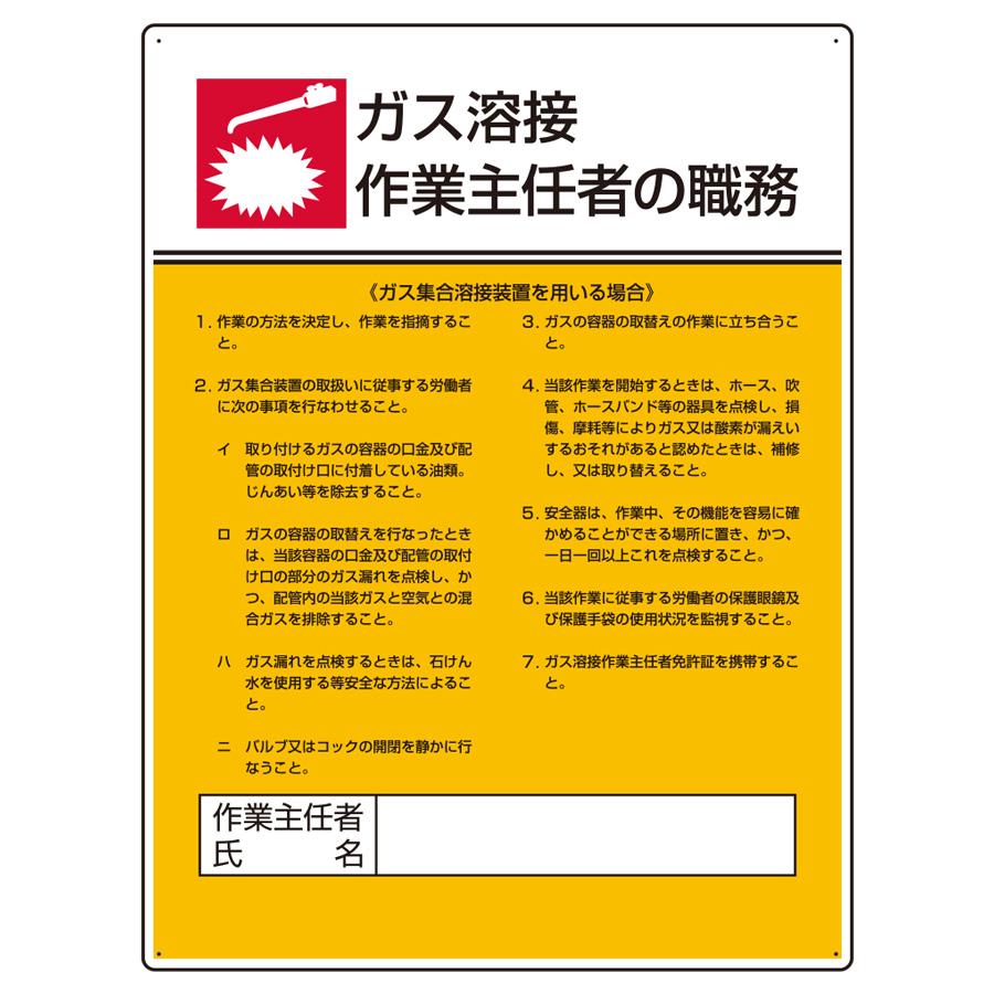 作業主任者職務板 808−10 ガス溶接・ガス