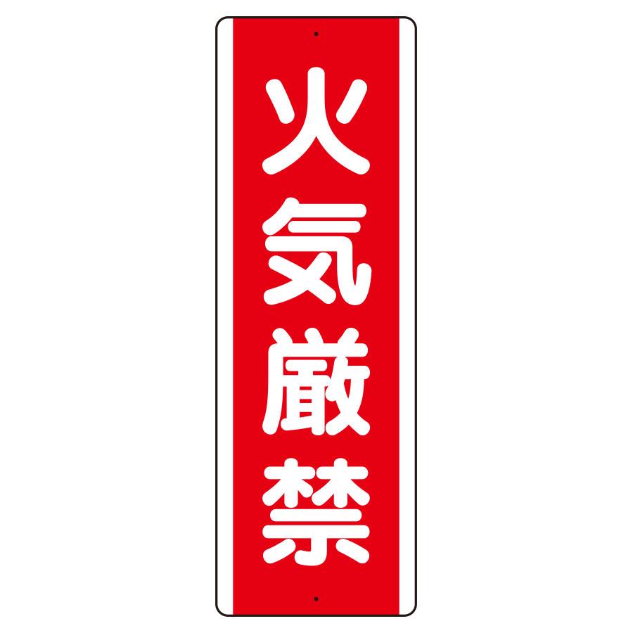 短冊型標識 810−01 (タテ) 火気厳禁