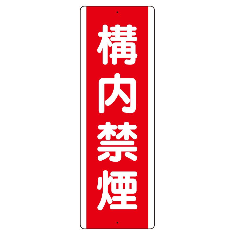 短冊型標識 810−08 (タテ) 構内禁煙