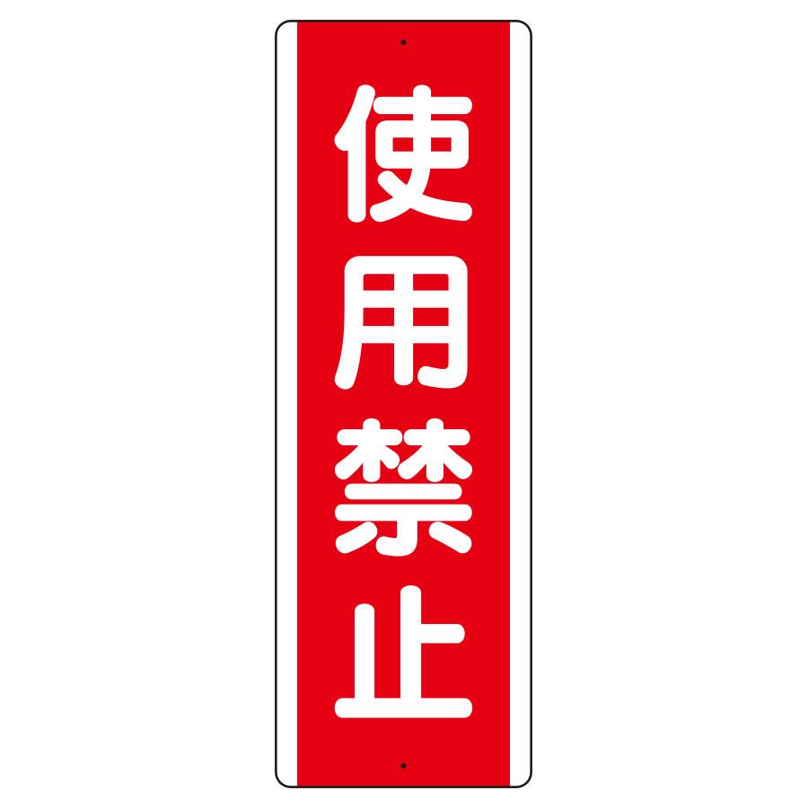 短冊型標識 810−10 (タテ) 使用禁止