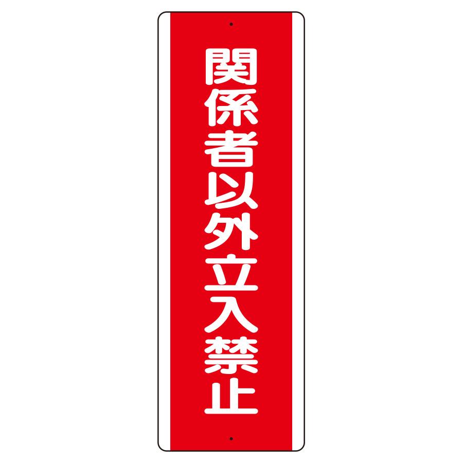 短冊型標識 810−13 (タテ) 関係者以外立入禁止