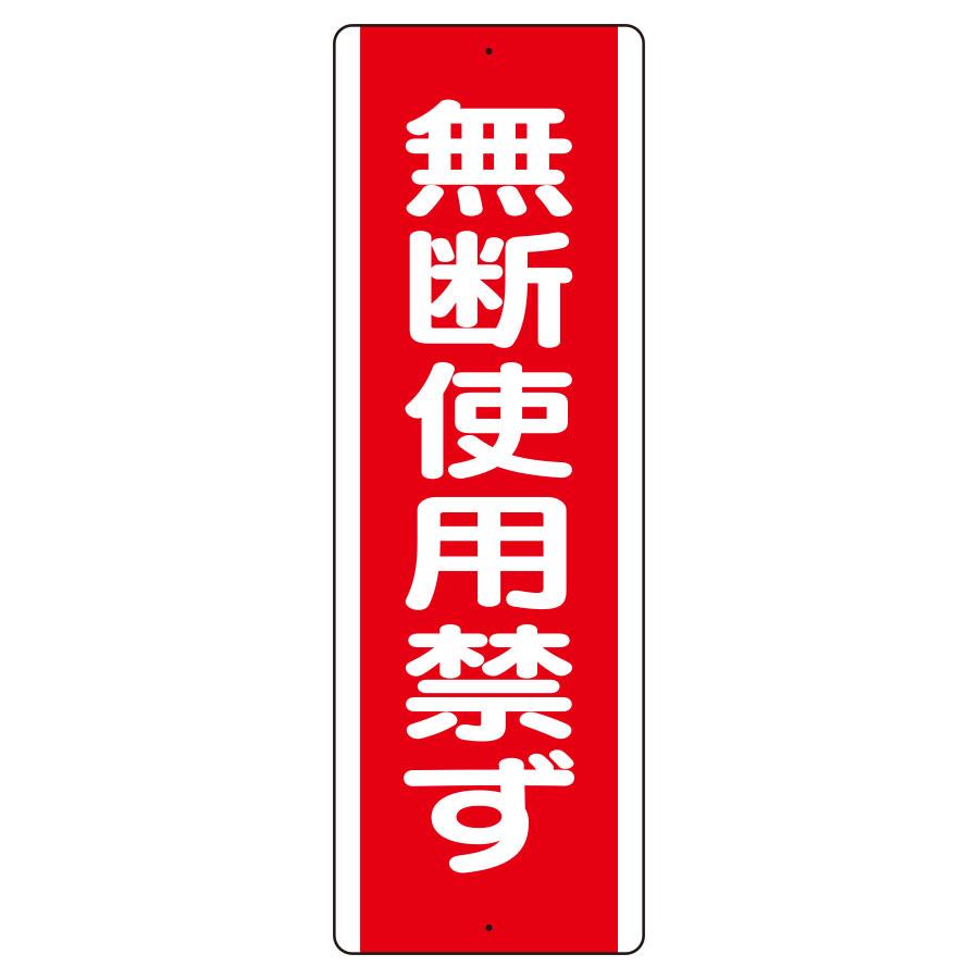 短冊型標識 810−15 (タテ) 無断使用禁ず