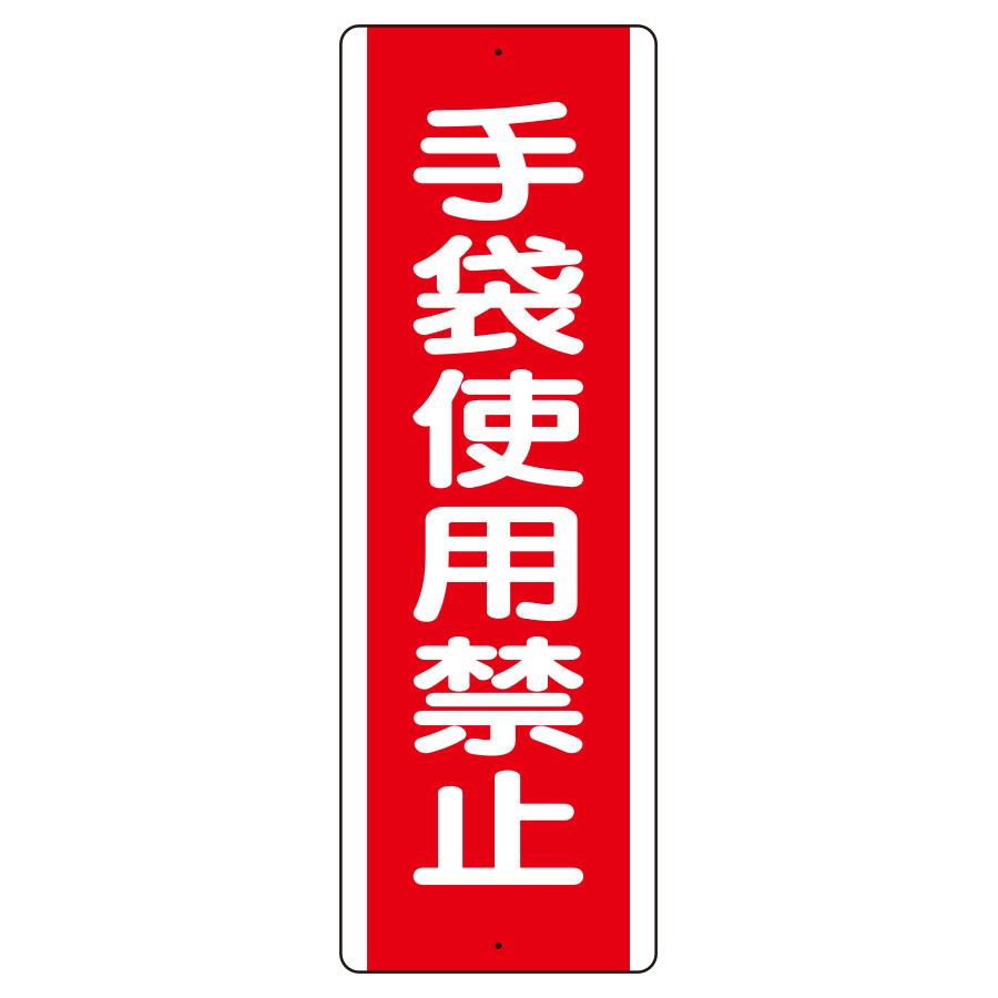 短冊型標識 810−17 (タテ) 手袋使用禁止