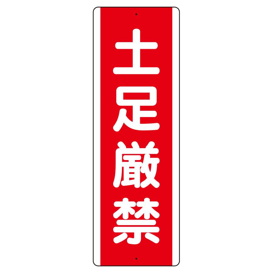短冊型標識 810−18 (タテ) 土足厳禁