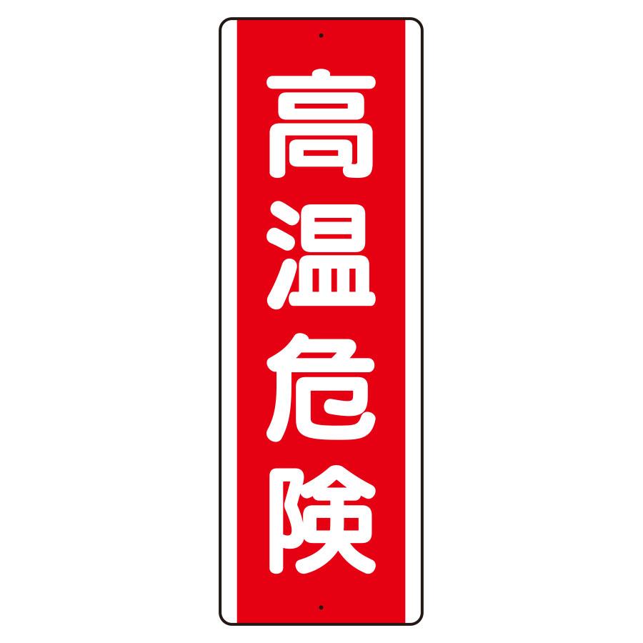 短冊型アルミ標識 810−26K (タテ)高温危険