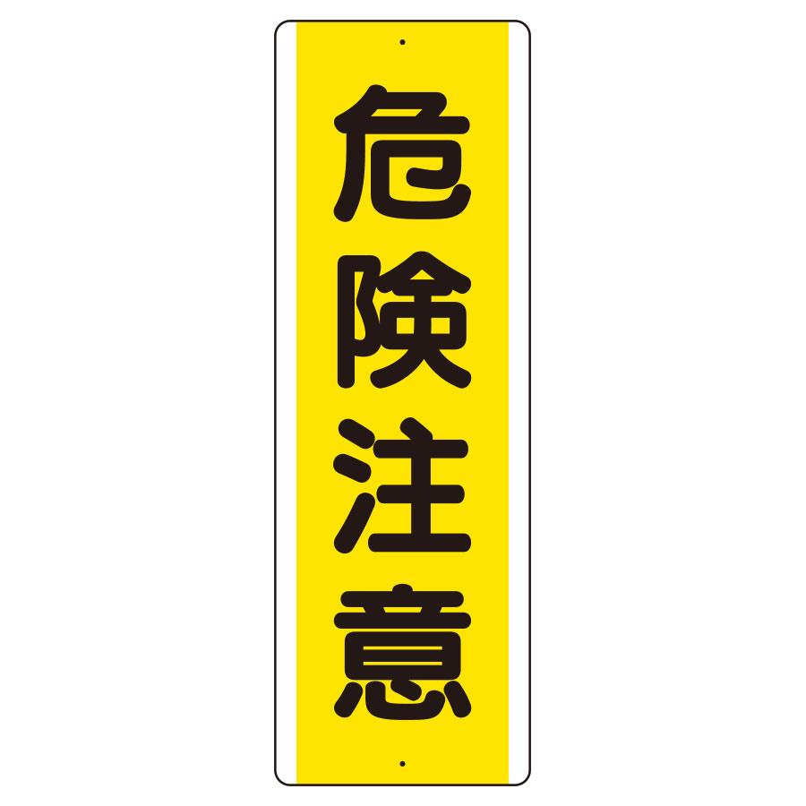 短冊型標識 810−41 (タテ) 危険注意
