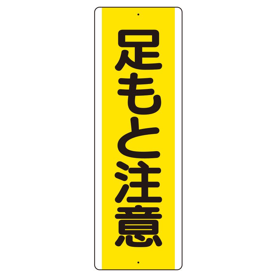 短冊型標識 810−44 (タテ) 足もと注意