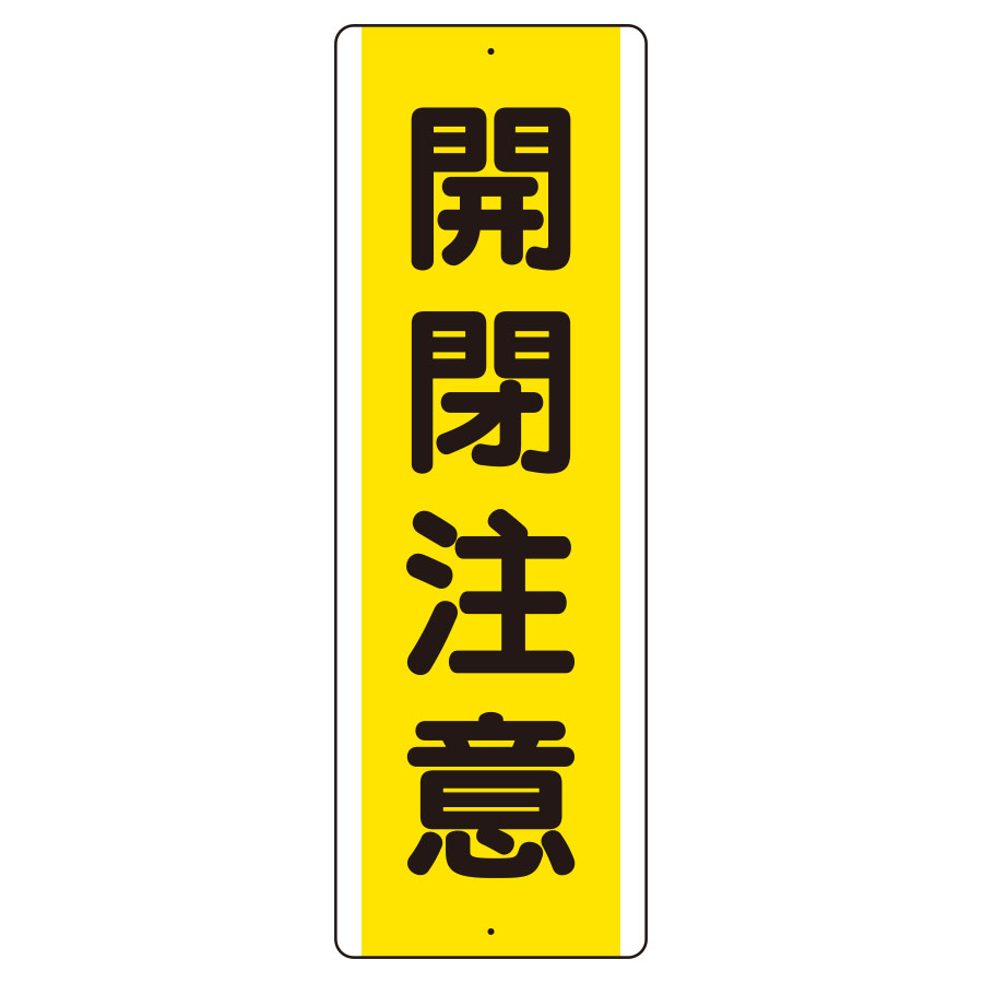 短冊型標識 810−48 (タテ) 開閉注意