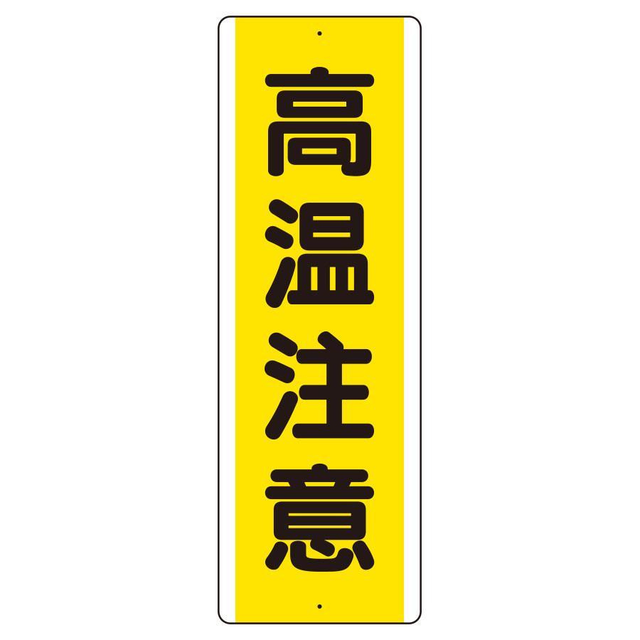 短冊型標識 810−49 (タテ) 高温注意
