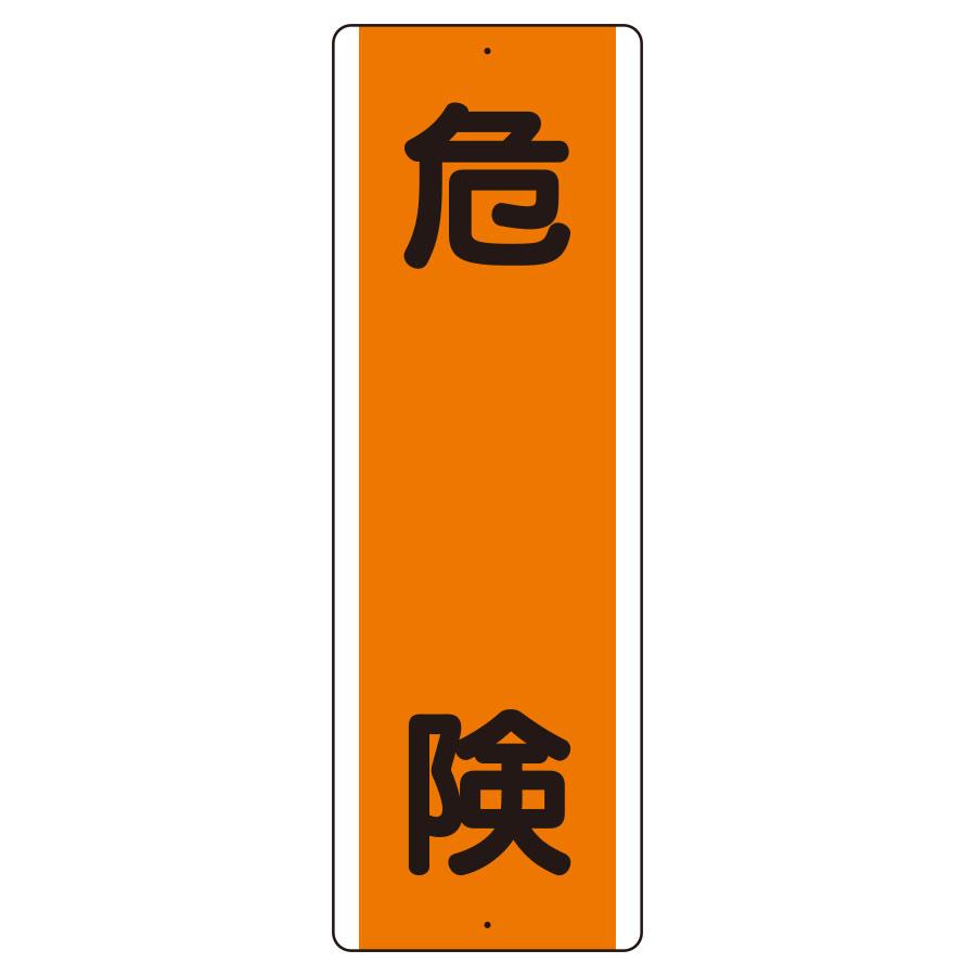 短冊型標識 810−60 (タテ) 危険