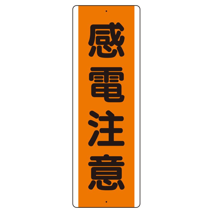 短冊型標識 810−63 (タテ) 感電注意