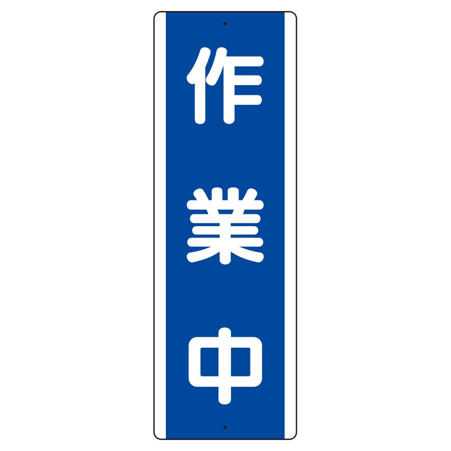 短冊型標識 810−69 (タテ) 作業中
