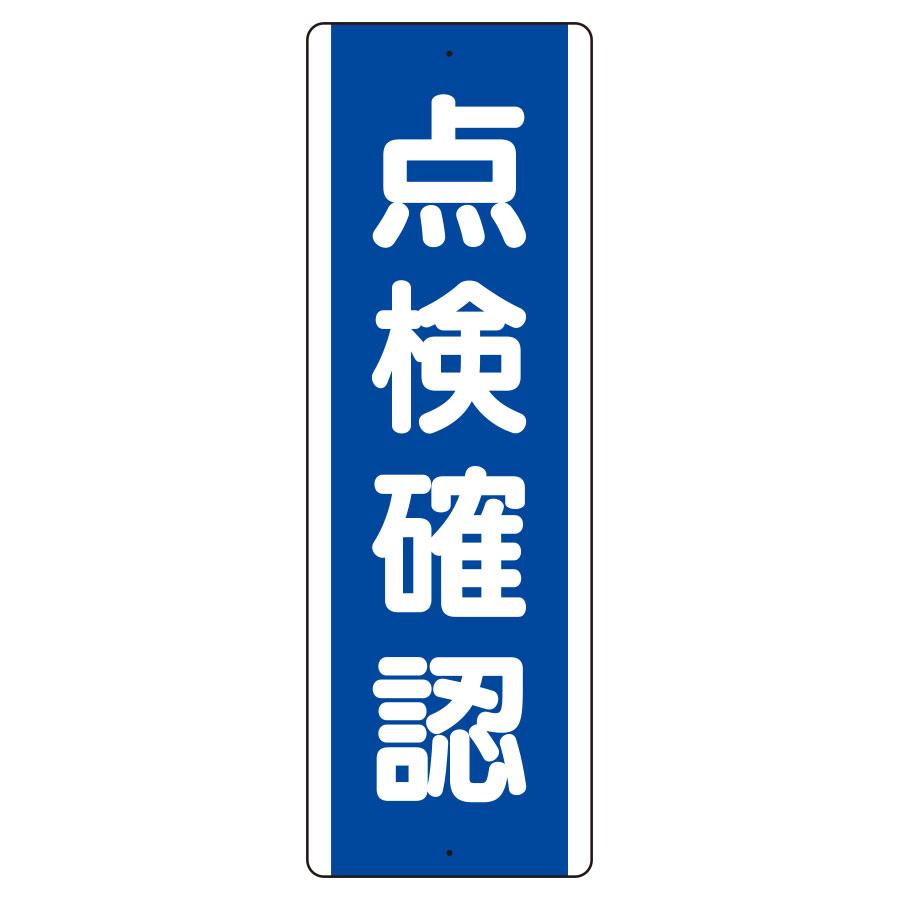 短冊型標識 810−71 (タテ) 点検確認