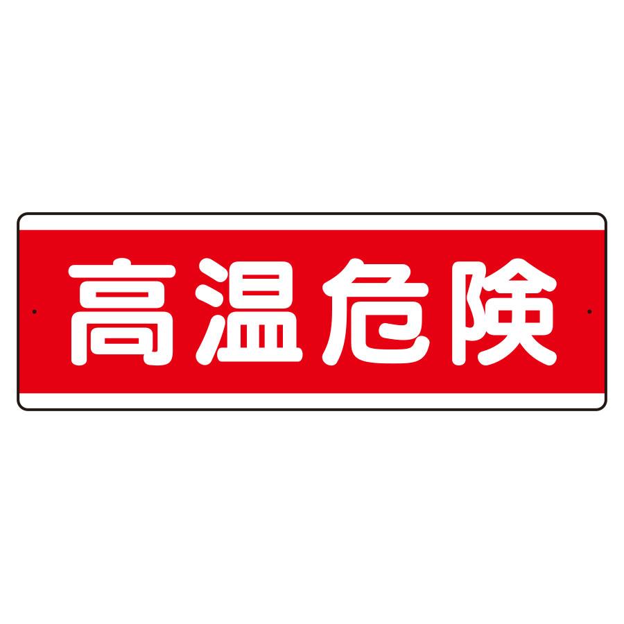 短冊型アルミ標識 811−58K (ヨコ)高温危険