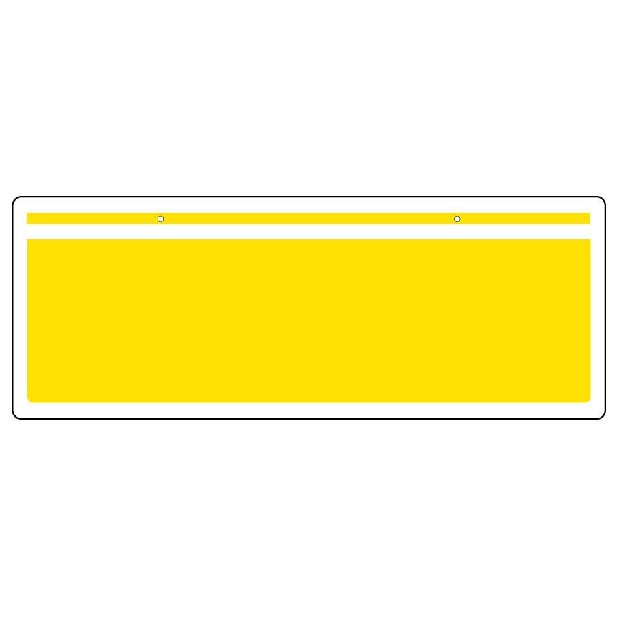 チェーン吊り下げ標識 811−96 黄無地