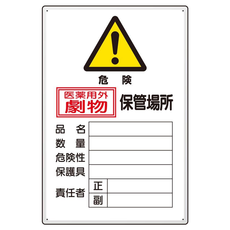 有害物質標識 814−67A 危険 医薬用外劇物 保管場所