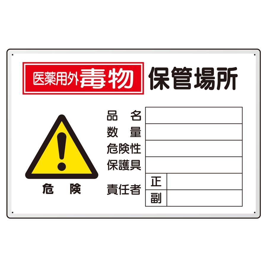 有害物質標識 814−70A 危険 医薬用外毒物 保管場所