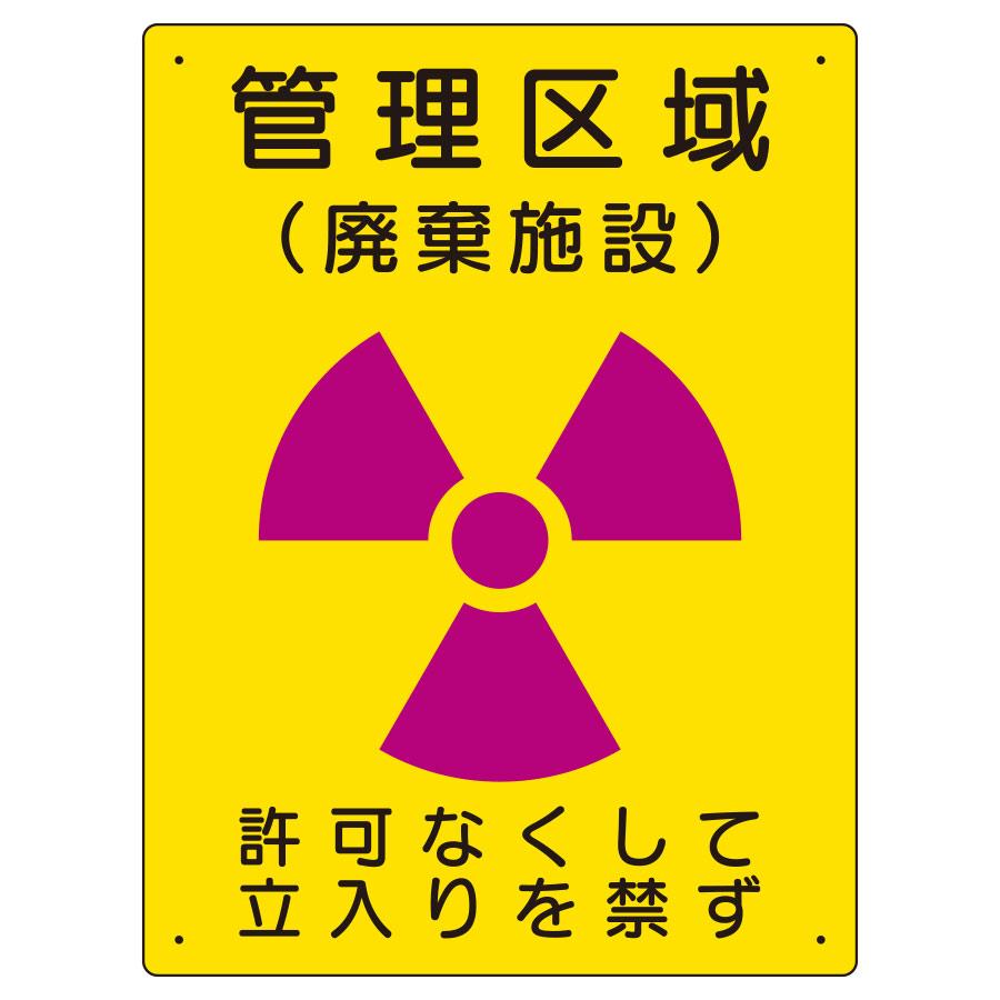 放射能標識 817−43 管理区域 廃棄施設