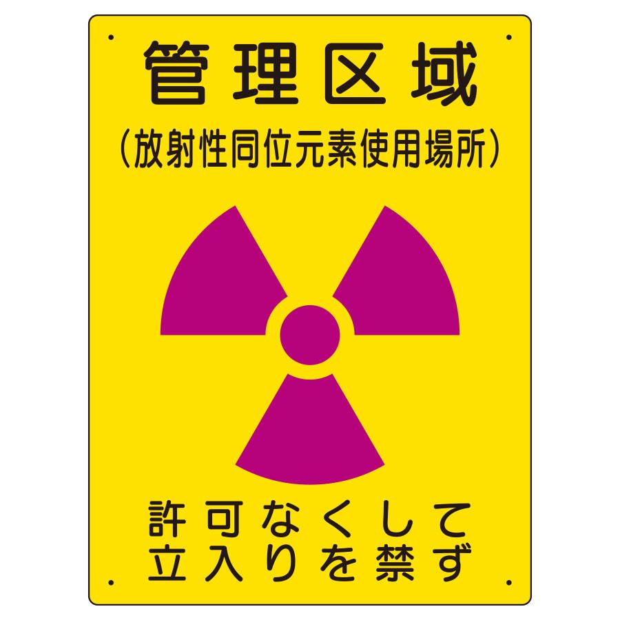 放射能標識 817−44 管理区域 使用場所