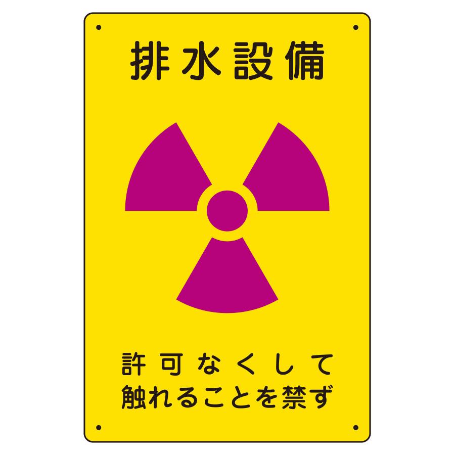 放射能標識 817−55 排水設備