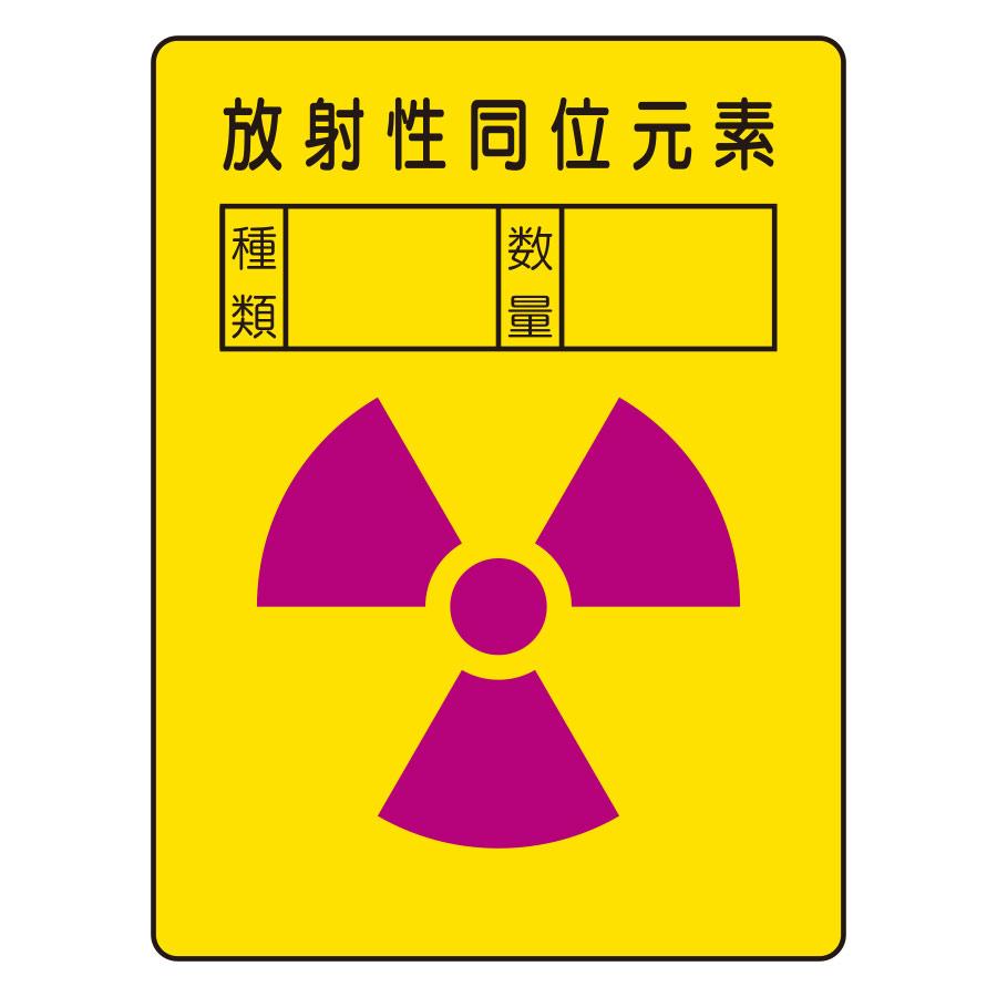 放射能標識 817−61 放射性同位元素